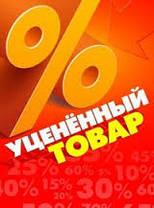 Sale - Распродажа - Уценка