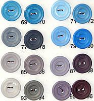 Пуговицы швейная фурнитура диаметр 18мм