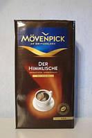 Кофе молотый Movenpick 500g (Германия)