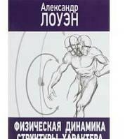 Физиченская динамика структуры характера. Лоуэн А.
