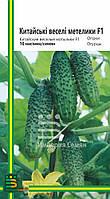 Семена огурца Китайские веселые мотыльки (любительская упаковка)10 шт.
