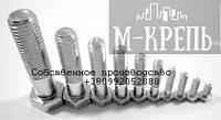 Болт М22 х 30-300 ГОСТ 7798-70, ГОСТ 7805-70, DIN 931, DIN 933, класс прочности 5.8