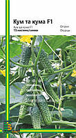 Семена огурца Кум да кума F1 (любительская упаковка)15шт.