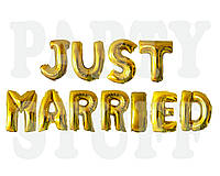 Фольгированные шары буквы Just Married, золотые