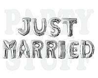 Фольгированные шарики буквы Just Married, серебро, 40 см