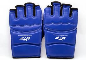 Накладки (перчатки) для тхэквондо синие [XL]