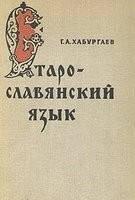 Г. Хабургаев. Сарославянский язык