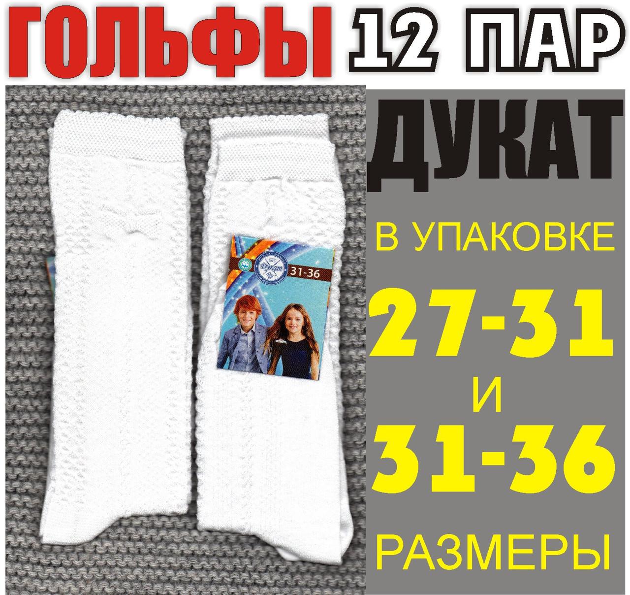 Гольфы детские белые с узором Дукат в упаковке 27-31 и 31-36 размеры  ГЗ-1330