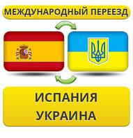 Международный Переезд из Испании в Украину