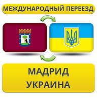 Международный Переезд из Мадрида в Украину