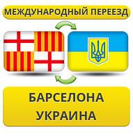 Международный Переезд из Барселоны в Украину