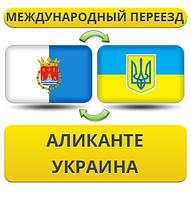 Международный Переезд из Аликанте в Украину