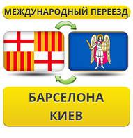 Международный Переезд из Барселоны в Киев