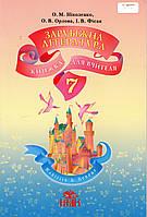 Книжка для вчителя. Зарубіжна література в 7 класі. Ніколенко О.М., Орлова О.В. та ін.