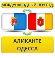 Международный Переезд из Аликанте в Одессу