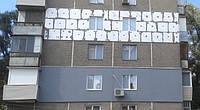 Тёплые стены Фасад+приятный декор