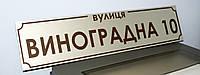 Адресная табличка прямая серебро + коричневый