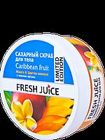 """""""FJ"""" Сахарный скраб для тела Caribbean Fruit 225мл"""