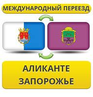 Международный Переезд из Аликанте в Запорожье