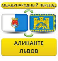 Международный Переезд из Аликанте во Львов