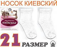 Носки детские белые демисезонные Киевские Украина ромбик узор  21 размер. НДД-216