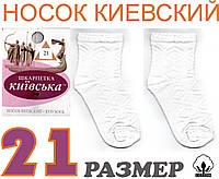 Белые носки детские демисезонные Киевские Украина ромбик узор  21 размер. БЛ-47