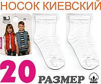 Белые носки детские демисезонные Киевские Украина ромбик узор  20 размер. БЛ-48