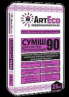Смесь для систем теплоизоляции ArtEco 90