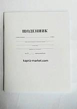 Шкільний щоденник, простий, укр.