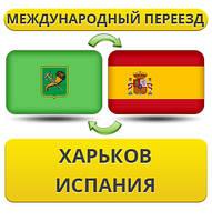 Международный Переезд из Харькова в Испанию