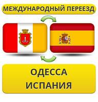 Международный Переезд из Одессы в Испанию
