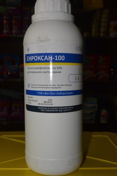 Энроксан-100 10 мл оральный раствор ветеринарный антибиотик широкого спектра действия