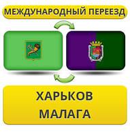 Международный Переезд из Харькова в Малагу