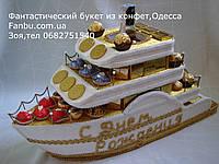"""Белая яхта из конфет-средняя 65см """"Золотая мечта"""""""
