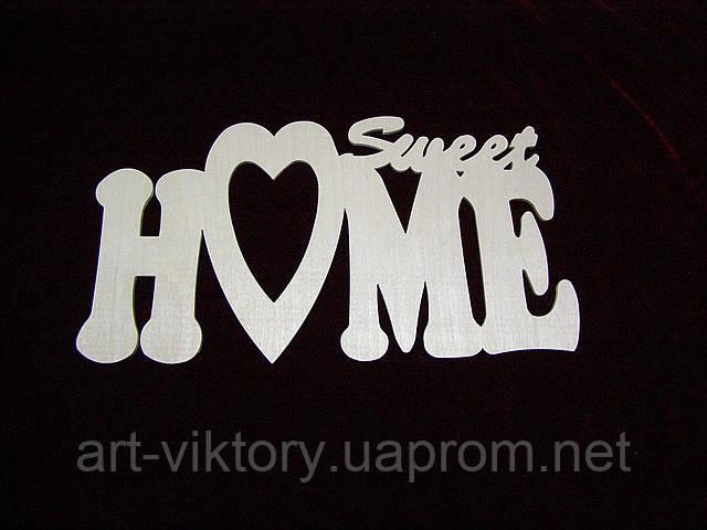 Слова Sweet home