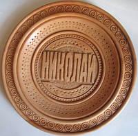 Подарочная тарелочка с именем Николай