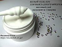 Белый гель KDS,для выкладного френча 100мл