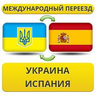 Международный Переезд из Украины в Испанию