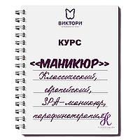 Курс обучения МАНИКЮР (+МК по гель-лаку,+МК по укреплению Био-гелем)