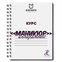 Курс обучения МАНИКЮР Аппаратный 3 дня