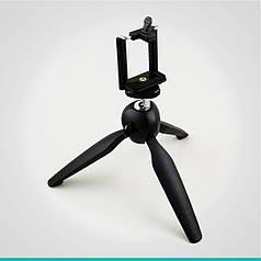 Трипод Yunteng YT-228 для камер GoPro, SJCAM и смартфонов