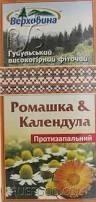"""""""Ромашка & Календула"""" протизапальний фіточай 20 фп по 1.5 гр."""