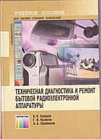 Б.П.Хабаров Техническая диагностика и ремонт бытовой радиоэлектронной аппаратуры