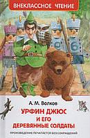 Урфин Джюс и его деревянные солдаты (вч). А. М. Волков