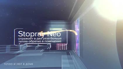 Расширение ассортимента. Новая позиция многофункционального стекла Stopray Neo.