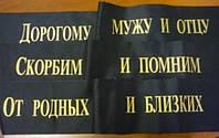 Траурная лента с надписью