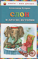 Слон и другие истории (КМД). Александр Куприн