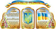 Стенди для школи державна символіка - з вишиванкою та пшеницею