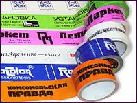 Скотч с логотипом 48мм х 66м х 45 мкм, 2 цвета