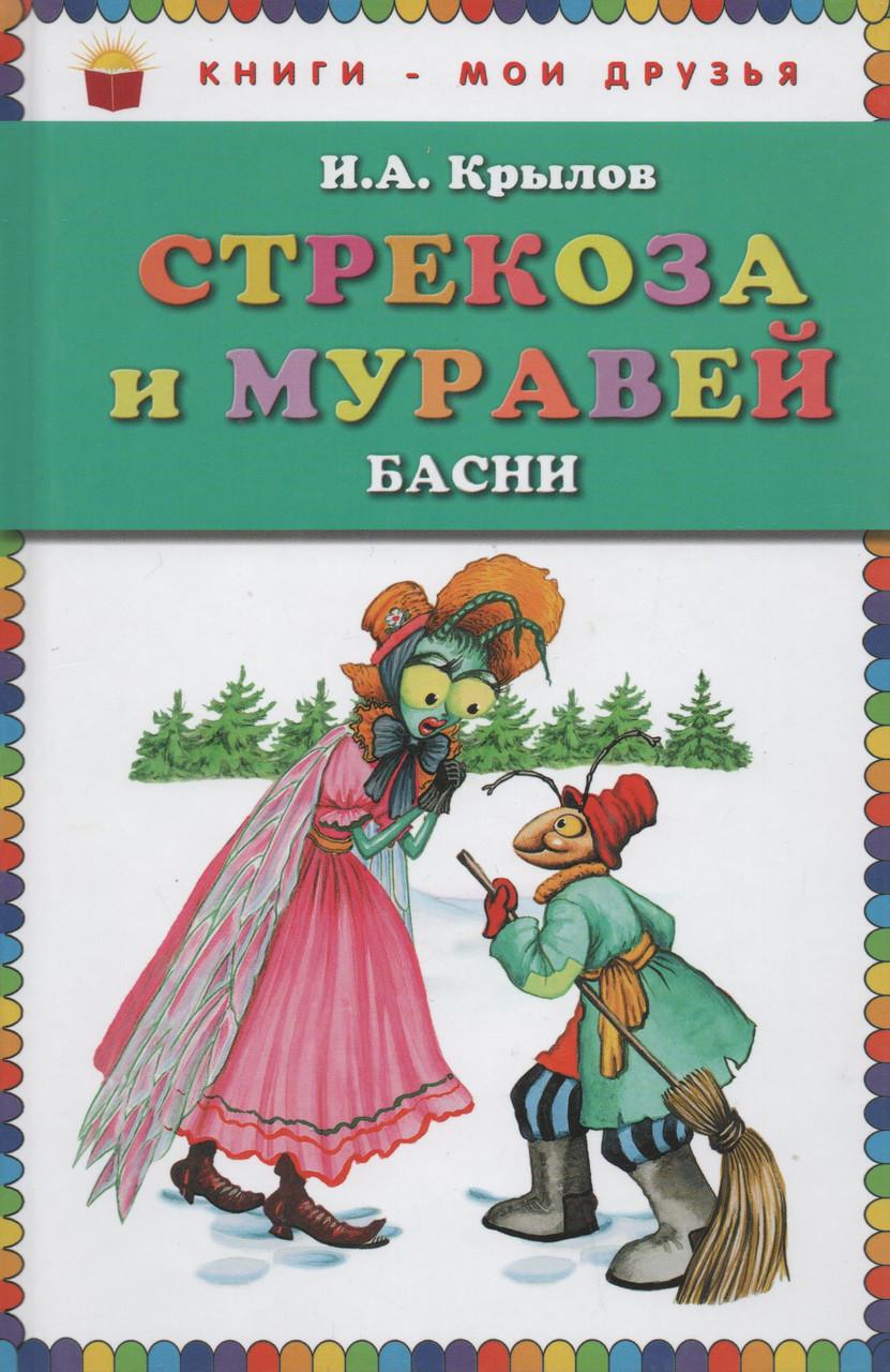 Стрекоза и Муравей. Басни (КМД). И. А. Крылов
